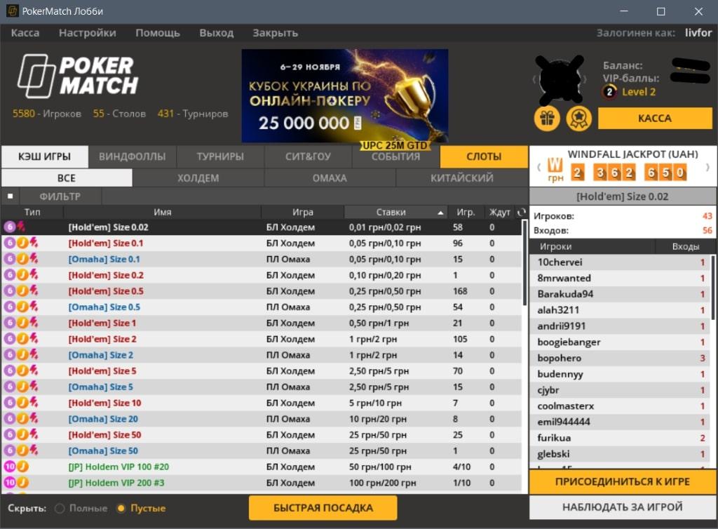 Лобби клиента PokerMatch для ПК
