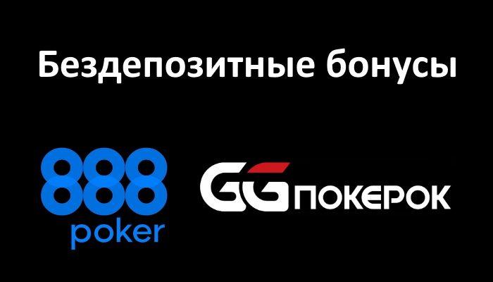 Бездепозитный бонус в покер нет онлайн турнир покер онлайн играть бесплатно