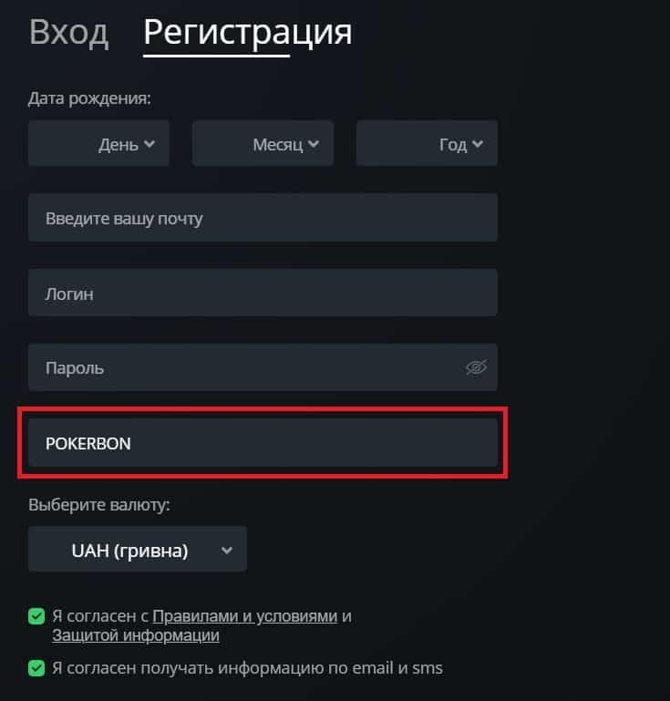 Промо-код на PokerMatch при регистрации для получения бонусов