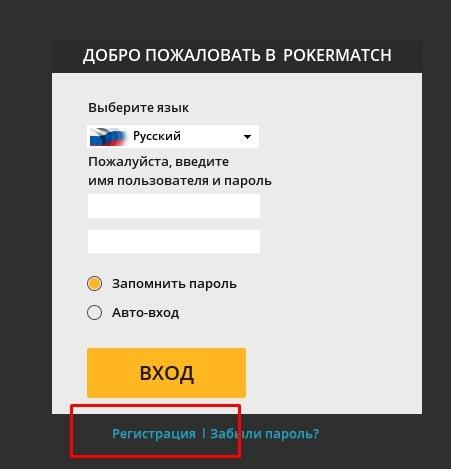 Ссылка на регистрацию в PokerMatch