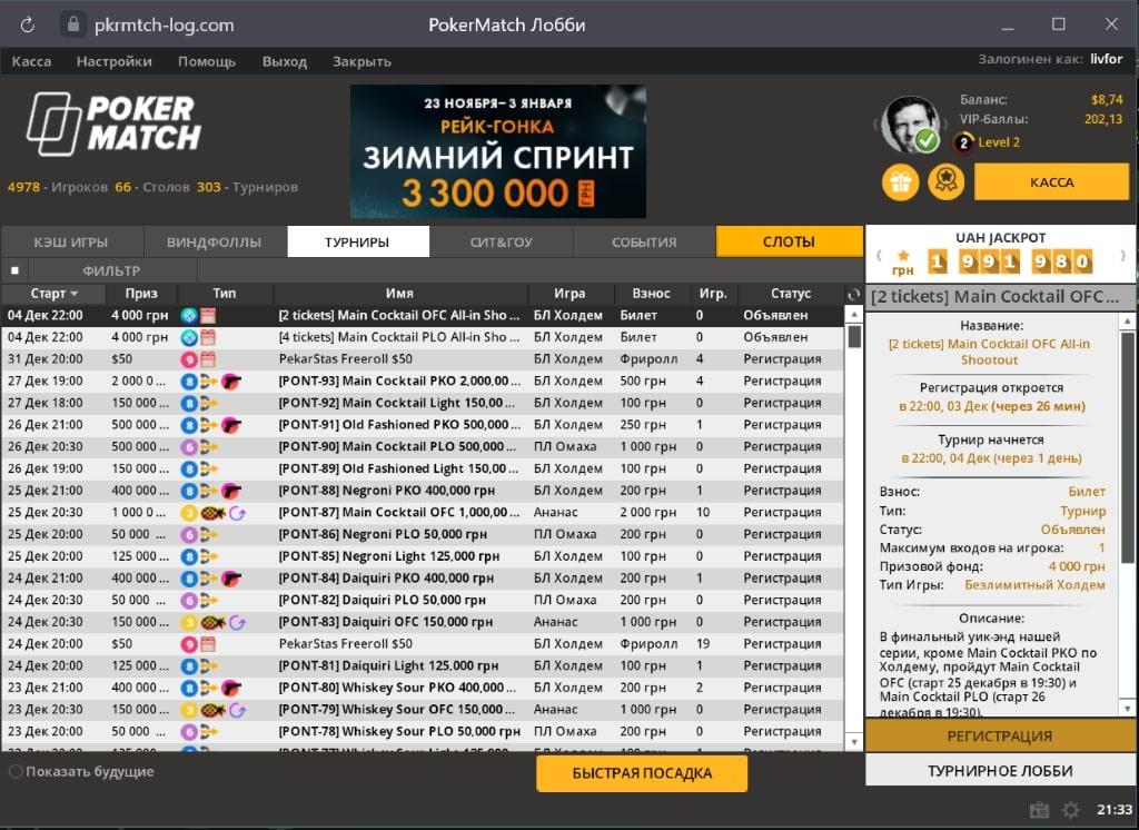 Интерфейс браузерной версии PokerMatch для Windows